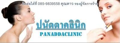 ปนัดดา อุดมสุข คลินิก (Panadda Udomsuk Clinic)