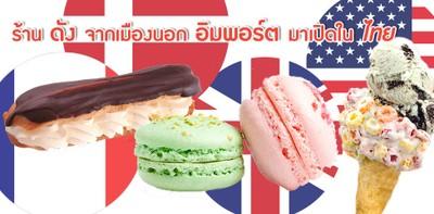 10 ร้านดังจากเมืองนอก อิมพอร์ตมาเปิดในไทย