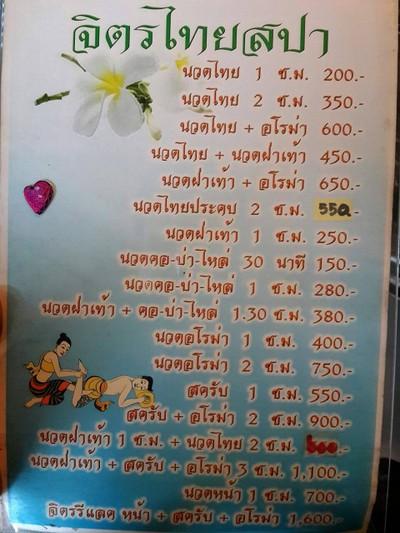 จิตรไทยสปา (Jitthaispa)
