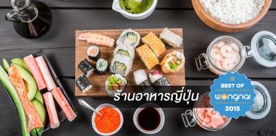 ร้านเด็ด Best of Wongnai 2015 ร้านอาหารญี่ปุ่น