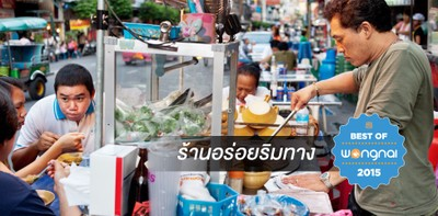 Best of Wongnai 2015 ร้านอร่อยริมทาง
