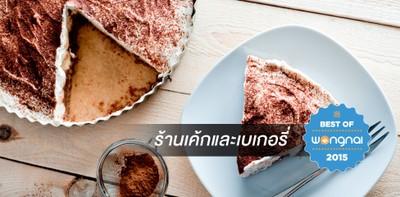 ร้านเด็ด Best of Wongnai 2015 เค้กและเบเกอรี่