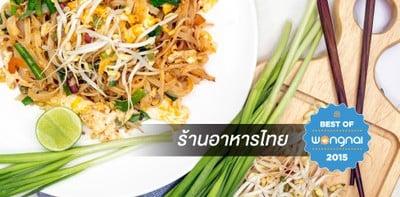 ร้านเด็ด Best of Wongnai 2015 ร้านอาหารไทย