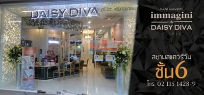 Immagini & Daisy Diva Clinic (เดซี่ ดิว่า คลินิก) สยามสแควร์ วัน (SQ1)