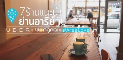 7 ร้านอาหารแนะนำย่านอารีย์กับ Uber #AreeLove x Wongnai