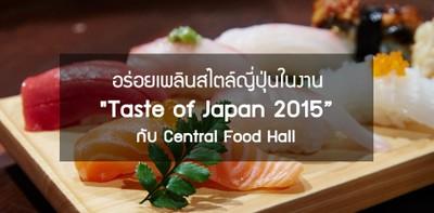 """อร่อยเพลินสไตล์ญี่ปุ่นในงาน""""Taste of Japan 2015""""กับ Central Food Hall"""