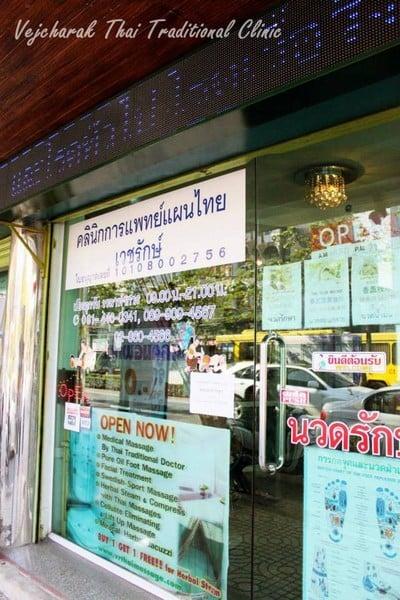 Vejcharak (เวชรักษ์ คลินิกการแพทย์แผนไทย) เจริญนคร 16