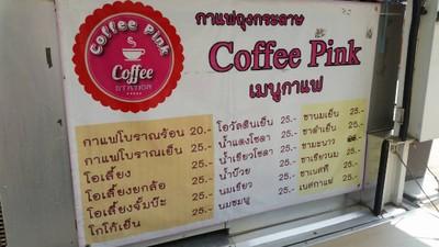 กาแฟถุงกระดาษ Coffeepink