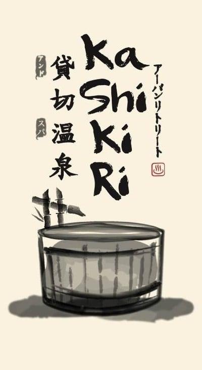 Kashikiri Onsen and Spa (คาชิคิริ ออนเซน แอนด์สปา)