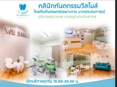 We Smile Dental Clinic