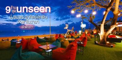 9 ร้าน สุด Unseen นั่งชมพระอาทิตย์ตกดิน วิวพาโนรามา @ พัทยา
