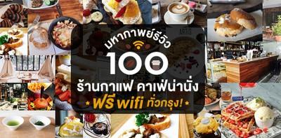 มหากาพย์รีวิว 100 ร้านกาแฟ คาเฟ่น่านั่งฟรี Wi-Fi ทั่วกรุง!