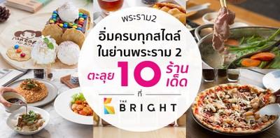 อิ่มครบทุกสไตล์ในย่านพระราม 2 ตะลุย 10 ร้านเด็ดที่ The Bright [Ad]