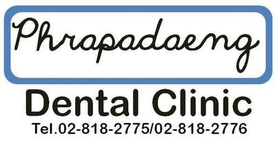 คลินิกทันตกรรมพระประแดง (Phapadaeng Dental Clinic) พระประแดง
