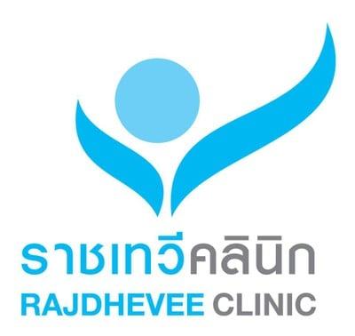 ราชเทวีคลินิก (Rattawee clinic) เซ็นทรัลแจ้งวัฒนะ
