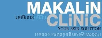 Makalin  Clinic (มคลินทร์  คลินิก) เซนทรัลพระราม 9