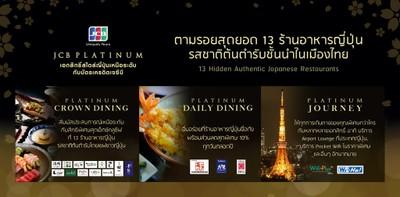ตามรอยสุดยอด 13 ร้านอาหารญี่ปุ่นรสชาติต้นตำรับชั้นนำในเมืองไทย