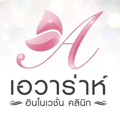 Avarah Innovation Clinic (เอวาร่าห์ อินโนเวชั่น คลินิก)
