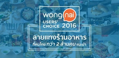 Wongnai Users' Choice 2016 ลายแทงร้านอาหาร ที่คนไทยกว่า 2 ล้านคนแนะนำ