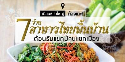 7 ร้านอาหารไทยพื้นบ้านในหาดใหญ่ ใครมาเป็นต้องแวะ!