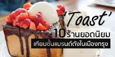 'Toast' 10 ร้านโทสต์ยอดนิยม เทียบชั้นแบรนด์ดังในเมืองกรุง