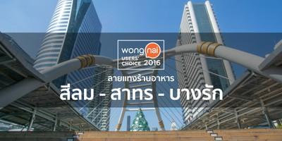 24 ร้านอาหารยอดนิยมย่านสีลม-สาทร-บางรักจาก Wongnai Users' Choice 2016