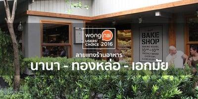 """37 ร้านอาหารยอดนิยมย่านนานา ทองหล่อ เอกมัย จาก """"Wongnai Users' Choice"""""""
