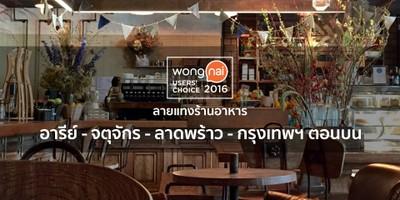 18 ร้านอาหารย่านอารีย์-จตุจักร-ลาดพร้าว ระดับ Wongnai User's Choice