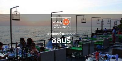 """10 ร้านอาหารยอดนิยมในชลบุรี จาก """"Wongnai Users' Choice 2016"""""""