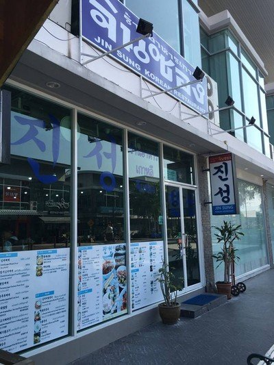 Jinsung Korean Restaurant (จินซอง)
