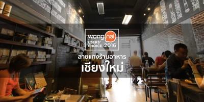 """18 ร้านอาหารยอดนิยมในเชียงใหม่ จาก """"Wongnai Users' Choice 2016"""""""