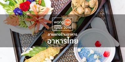 """25 ร้านอาหารไทยยอดนิยมทั่วประเทศ จาก """"Wongnai User' Choice 2016"""""""