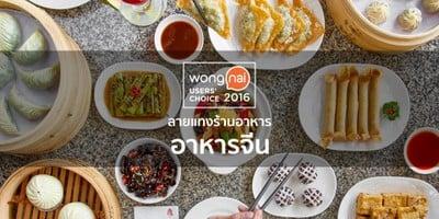19 ร้านอาหารจีนทั่วไทย ยอดนิยมฮิตกันถล่มทลายใน Wongnai User's Choice