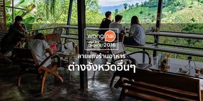 """ร้านอาหารยอดนิยมในต่างจังหวัดจาก """"Wongnai Users' Choice 2016"""""""