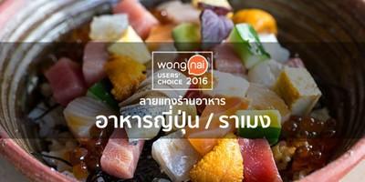 17 ร้านอาหารญี่ปุ่นทั่วกรุงเทพฯ ยอดนิยมจาก Wongnai Users' Choice 2016