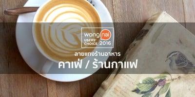 """ร้านกาแฟยอดนิยมทั่วไทยจาก """"Wongnai Users' Choice 2016"""""""