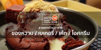 """23 ร้านขนมหวานยอดนิยมทั่วประเทศ จาก """"Wongnai User' Choice 2016"""""""