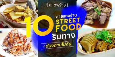 10 ร้าน Street Food ย่านลาดพร้าว รสเด็ด อิ่มง่าย คุ้มเงิน!
