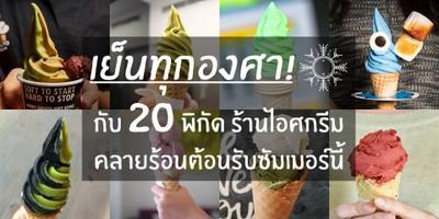 20 ร้านไอศกรีม เย็นทุกองศาไว้ดับร้อนซัมเมอร์