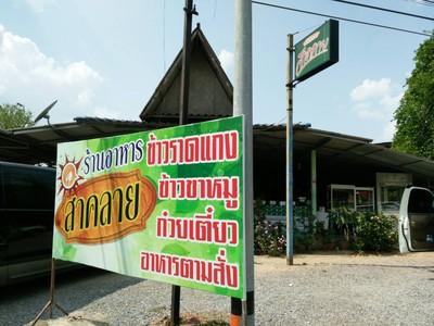 ร้านอาหารสุดยอด(แพง)
