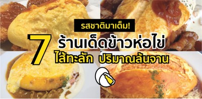 รสชาติมาเต็ม! 7 ร้านเด็ดข้าวห่อไข่ ไส้ทะลัก ปริมาณล้นจาน