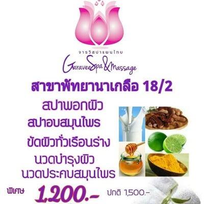 Garavee Spa (จารวีสปาแผนไทย) พัทยา