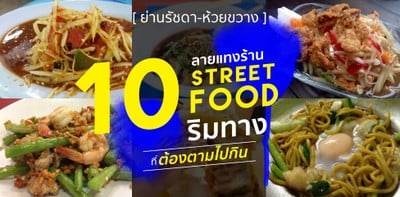 [ย่านรัชดา-ห้วยขวาง] ลายแทง 10 ร้าน Street Food ริมทางที่ต้องตามไปกิน