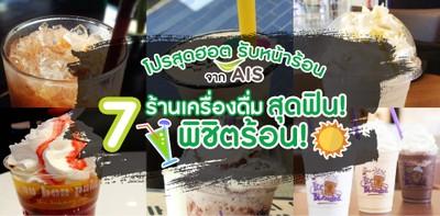 โปรสุดฮอตรับหน้าร้อนจาก AIS กับ 7 ร้านเครื่องดื่มสุดฟินพิชิตร้อน