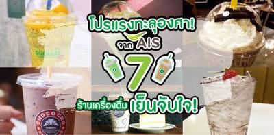 โปรแรงทะลุองศาจาก AIS กับ 7 ร้านเครื่องดื่มเย็นจับใจ