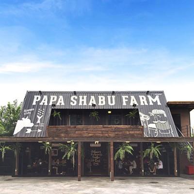 Papa Shabu Farm ฮาบิโตะ