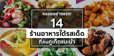14 ร้านอาหารใต้ในภูเก็ต ที่เจ้าถิ่นบอกว่าหรอยอย่างแรง!