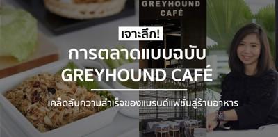 เจาะลึก! การตลาดแบบฉบับ Greyhound Café กับเคล็ดลับความสำเร็จของแบรนด์