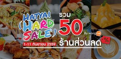 """Hatyai Hard Sale"" รวม 50 ร้านส่วนลด ลดสนั่น มันส์ทั้งเมือง [หาดใหญ่]"