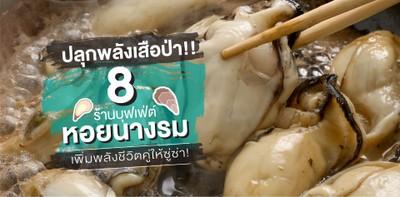 8 ร้านบุฟเฟ่ต์หอยนางรม กินแล้วเพิ่มพลังชีวิตคู่ให้ซู่ซ่า!